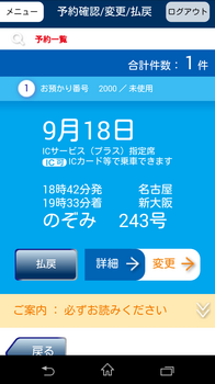 Screenshot_2015-09-18-17-33-00.png