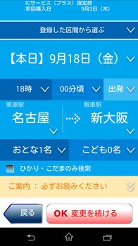 Screenshot_2015-09-18-17-33-35.png