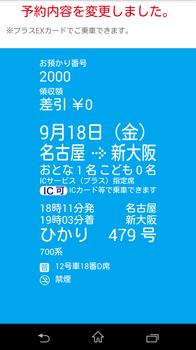 Screenshot_2015-09-18-17-39-26.png